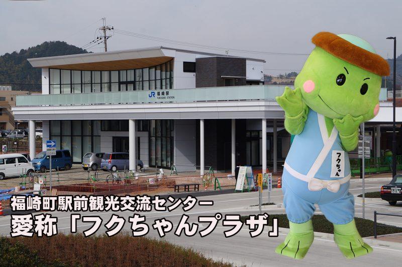 福崎町観光交流センターの愛称が決定!「フクちゃんプラザ」「サキちゃんプラザ」