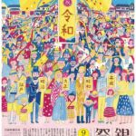 第18回銀谷祭り