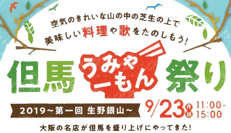 但馬うみゃーもん祭り2019~第1回生野銀山~