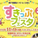 神河町出身の女優「のん」さんもやってくる!すきっぷフェスタ2019|神戸新聞まつりinひめじ