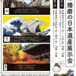 (無料)播磨の日本遺産展示会|4地域の日本遺産