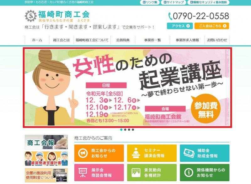 実績・サポート事例(情報発信) 福崎町商工会 様