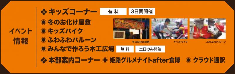 姫路食博2019   2019年11月22日(金)~24日(日)