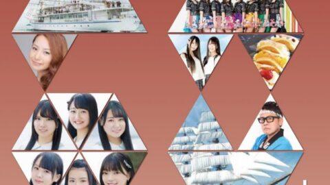 姫路港ふれあいフェスティバル(秋版)