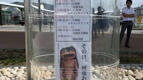 【河童】ガジロウはいる?いない?メンテナンス情報 JR福崎駅前「ガジロウチューブ」