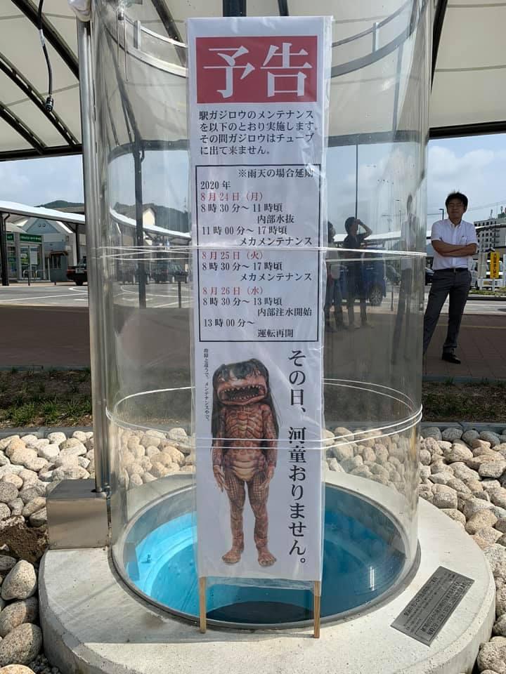 【河童】ガジロウはいる?いない?メンテナンス情報|JR福崎駅前「ガジロウチューブ」