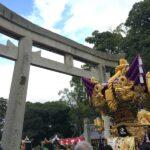 【福崎町】熊野神社秋季例大祭 2020中止|播州秋まつり