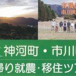 兵庫県のど真ん中。神河町・市川町日帰り就農・移住ツアーが開催