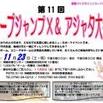 第11回ロープジャンプX&アジャタ大会の参加チーム募集(11月8日締切)
