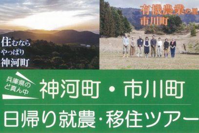 神河町・市川町日帰り就農・移住ツアーの開催