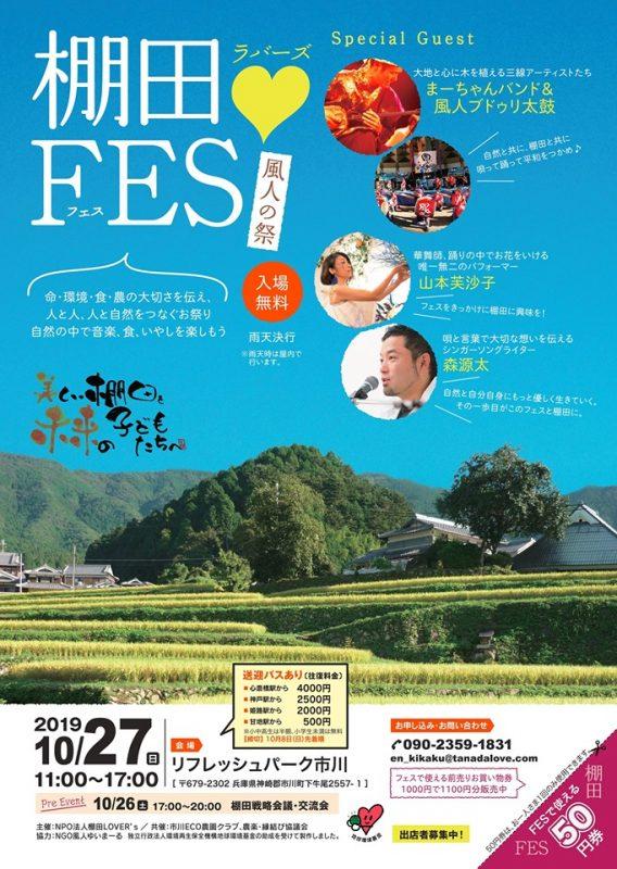 棚田♡(ラバーズ)フェス2019(風人の祭り)