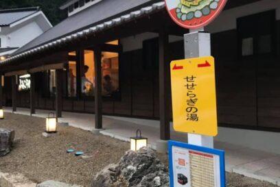 本日から市川町コミュニティバスはふところ館前まで。