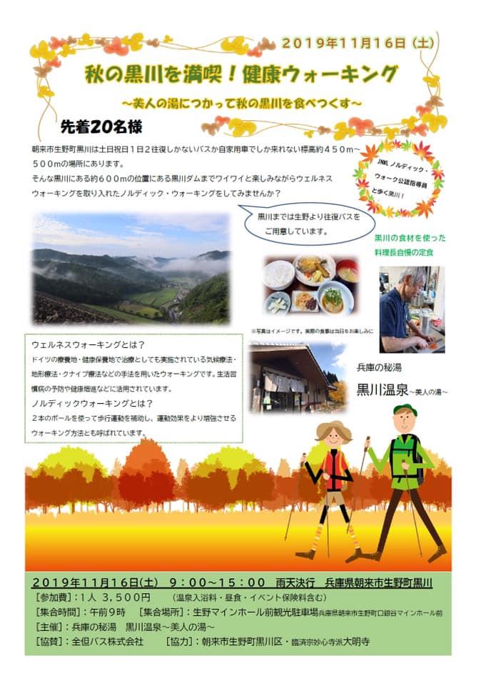 秋のウォーキングイベントを開催|黒川温泉