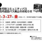 多可町コミュニティバス町内巡回バスが2020年3月に廃止。