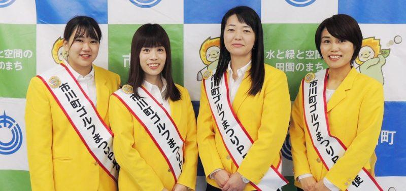 第3期 市川町ゴルフまつりPR大使に4名就任。