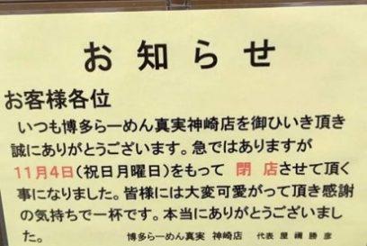 博多らーめん真実(まこと) 神崎店が2019年11月4日(月・祝)閉店