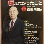 百田尚樹氏 講演会『先人が我々に伝えたかったこと』|姫路経営者漁火会|11月27日
