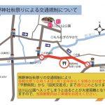 秋祭りに伴う辻川山公園付近の交通規制について|福崎町