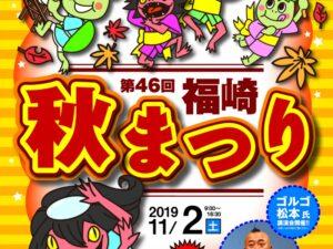 TIM「ゴルゴ松本」さんもやってくる!第46回福崎秋まつり 産業祭・文化祭