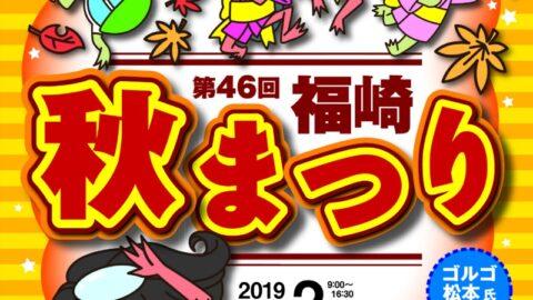 TIM「ゴルゴ松本」さんもやってくる!第46回福崎秋まつり|産業祭・文化祭