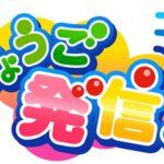 """(サンテレビ)「ひょうご発信!」ひょうごトピッ!で市川町""""町の駅""""が放送。"""