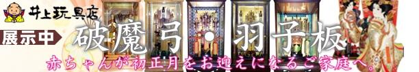 井上玩具店-破魔弓・羽子板
