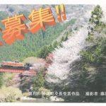 (神河町)JR長谷駅周辺|第3回フォトコンテスト開催のお知らせ