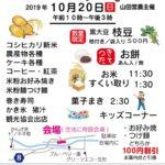 神河町|新米や黒大豆枝豆。秋の味覚の直売も。山田営農 収穫祭2019