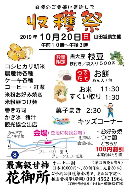 (神河町)新米や黒大豆枝豆。秋の味覚の直売も。山田営農 収穫祭2019