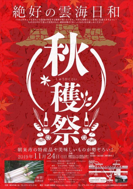朝来市特産品「岩津ねぎ」解禁|11月23日(祝)