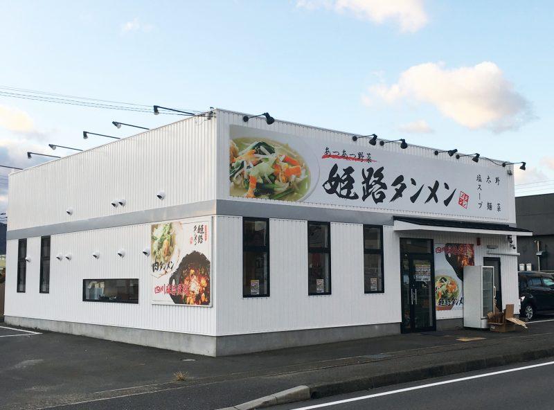 まるまさグループの「姫路タンメン福崎店」12月3日オープン!!