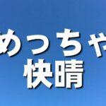 めっちゃ快晴。第46回福崎秋まつり(産業祭・文化祭)に行ってきた。
