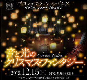 プロジェクションマッピング 音と光のクリスマス・ファンタジー