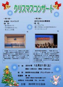 クリスマスコンサート|中央公民館グリンデルホール
