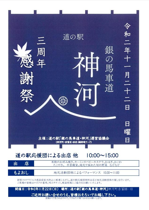 道の駅「銀の馬車道・神河」3周年感謝祭
