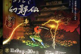 ねこレポ|開催中の姫路城ナイトファンタジア おとぎ幻影伝に行ってきた。