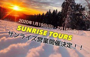 山頂からの日の出はまさに絶景|2日間限定で サンライズ営業