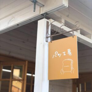 パン工房 conana.|2019年11月15日(金)オープン|多可町加美区