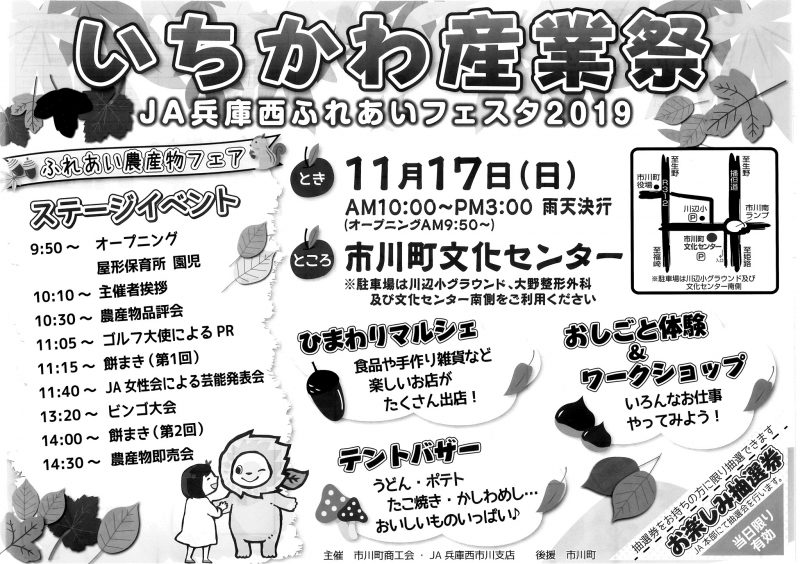 第二回いちかわ産業祭 軽トラ市&ひまわりマルシェ