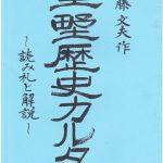 「生野歴史カルタ」の冊子と展示用の読み札が完成