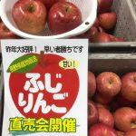 11月30日と12月1日はふじりんごの産直販売|天然かさがた温泉せせらぎの湯