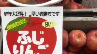 11月30日と12月1日はふじりんごの産直販売 天然かさがた温泉せせらぎの湯