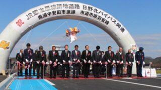 JR鍛冶屋線跡地道路「日野北バイパス」開通式