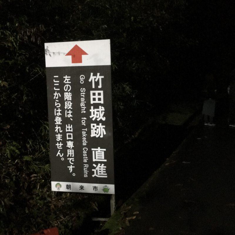 朝来市|竹田城跡ライトアップ。秋雨の夜に浮かぶ天空の城