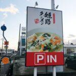 まるまさグループの「姫路タンメン福崎店」12月3日オープン
