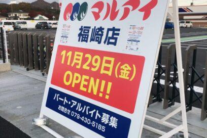 マルアイ福崎店|2019年11月29日(金)オープン