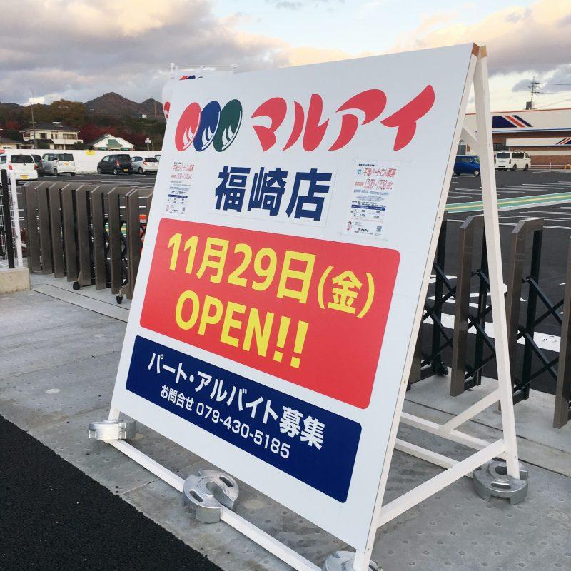 マルアイ福崎店 2019年11月29日(金)オープン