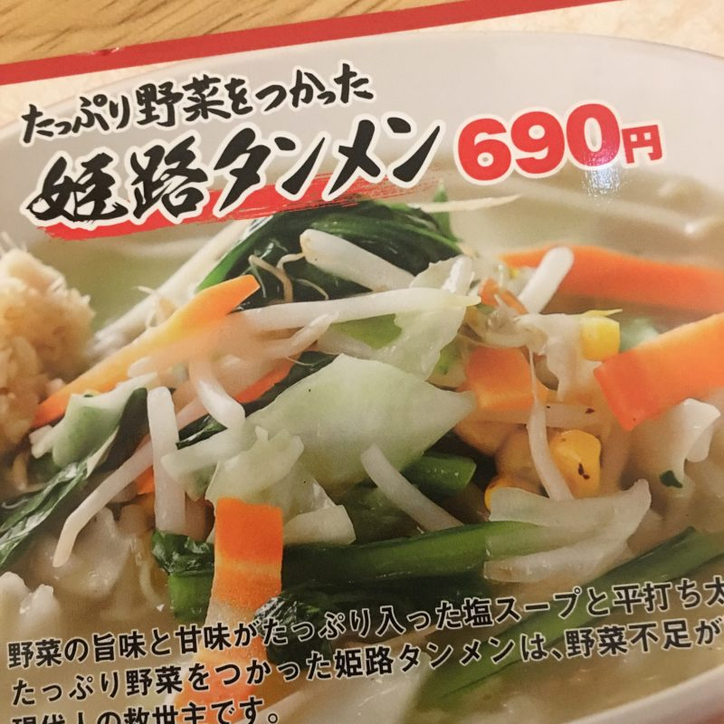 姫路タンメン福崎店