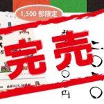 福崎町|[完売]妖怪べんちかれんだぁ2020が登場。|1,500部限定