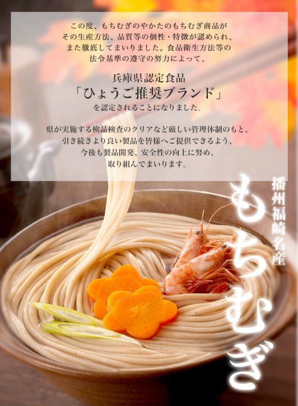兵庫県認定食品「ひょうご推奨ブランド」